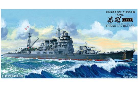 重巡高雄,1/350,リテイク艦船模型