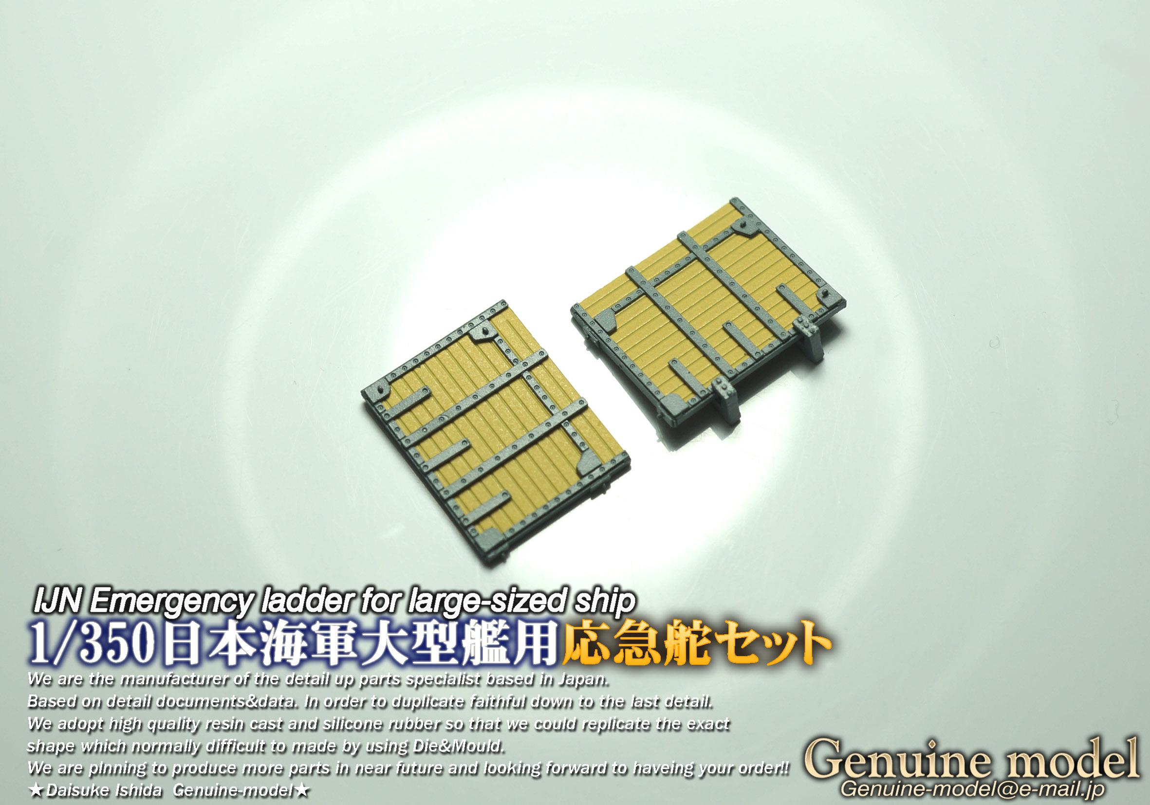 1/350日本海軍大型艦用応急舵セット