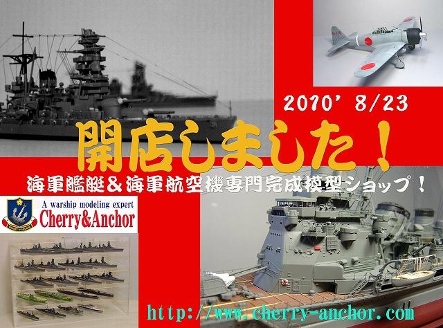 1/350,海軍艦艇,模型製作代行,完成品販売