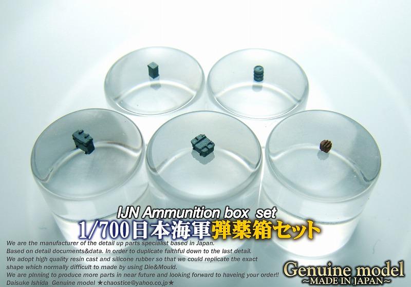 1/700日本海軍弾薬箱セット(レジン)