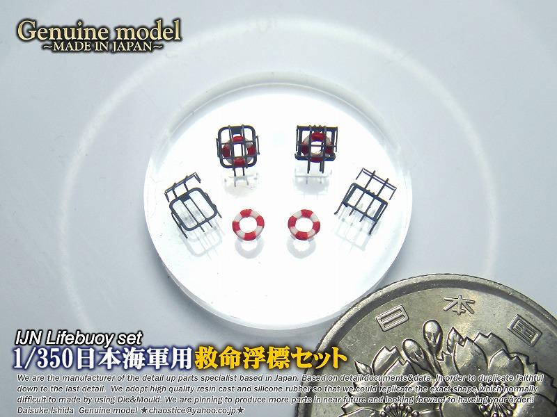 1/350日本海軍救命浮標セット(レジンパーツとエッチング)