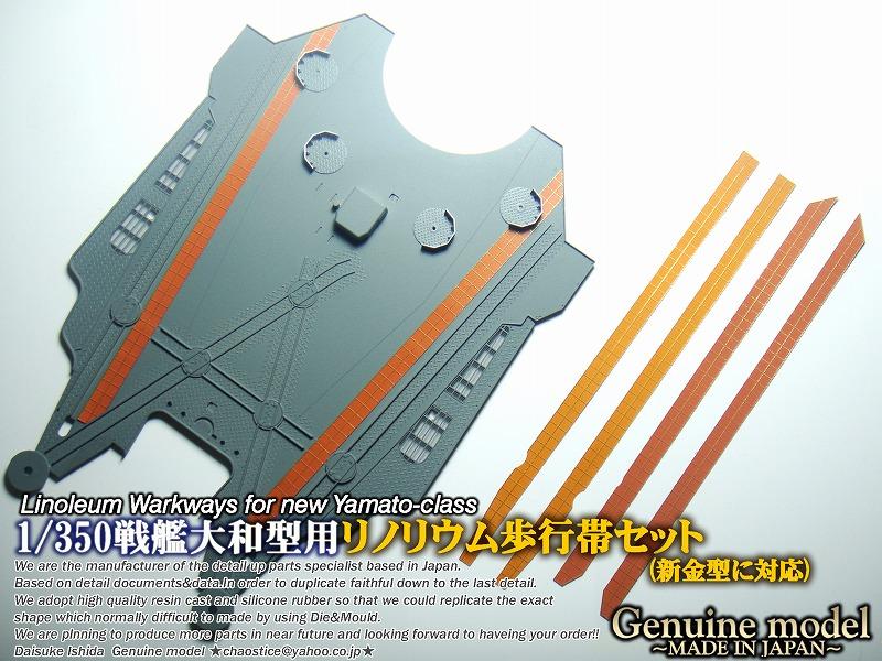 1/350戦艦大和リノリューム歩行帯セット(エッチング)