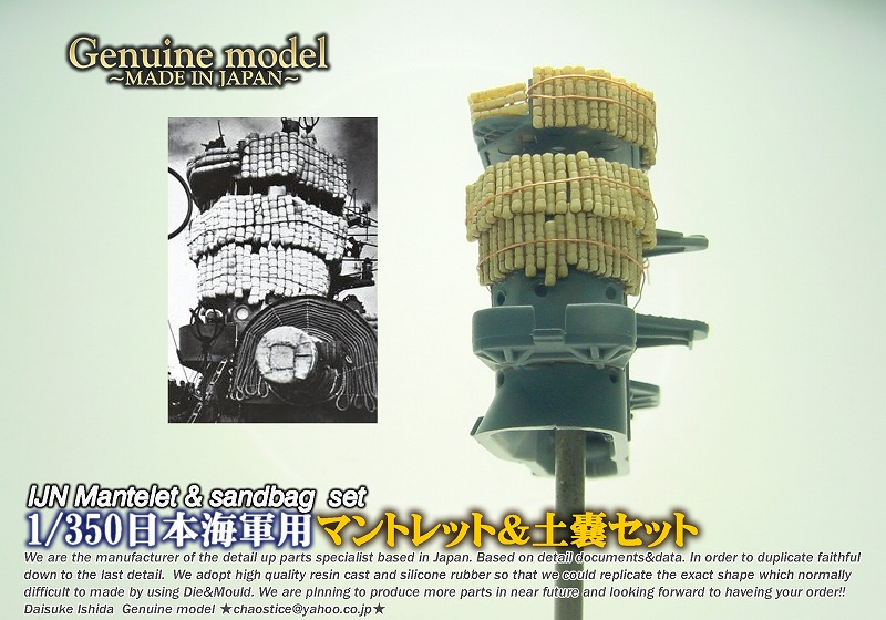 1/350日本海軍マンとレットと土嚢セット(レジンパーツ)
