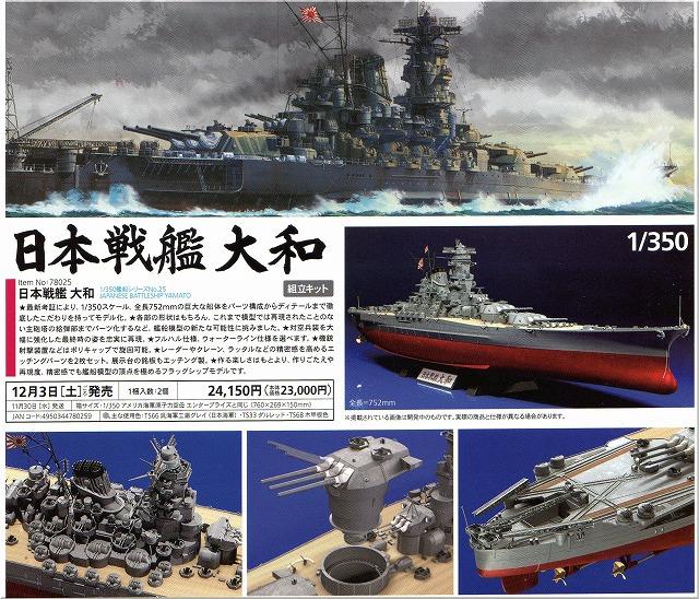 1/350,tamiya,タミヤ模型,戦艦大和プレミアムモデル