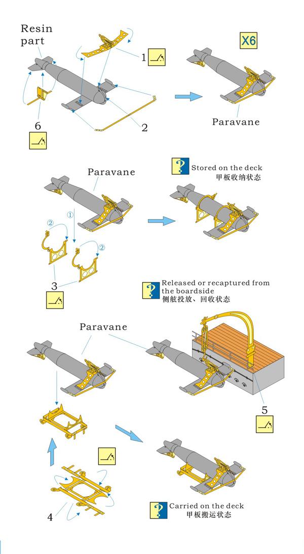 レインボーモデル1/350日本海軍艦艇搭載パラペーン機雷除去装置Atype