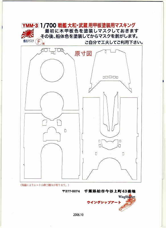 1/700フジミ戦艦大和甲板塗装マスク