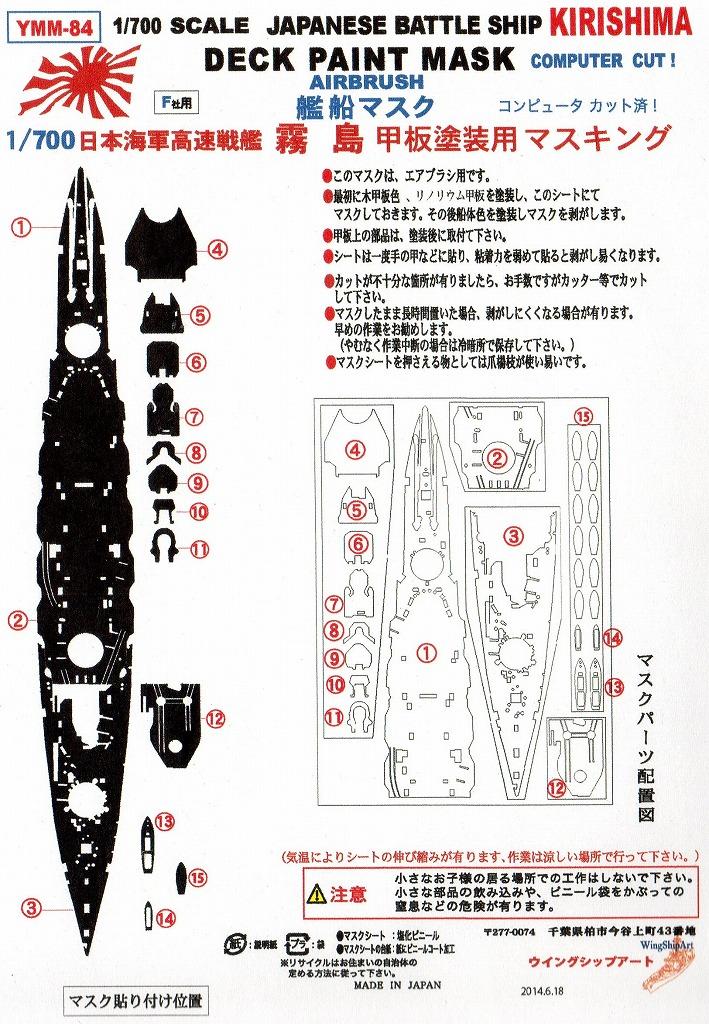 1/700日本海軍戦艦霧島(フジミ・甲板・飛行甲板リノリューム塗装専用マスク)
