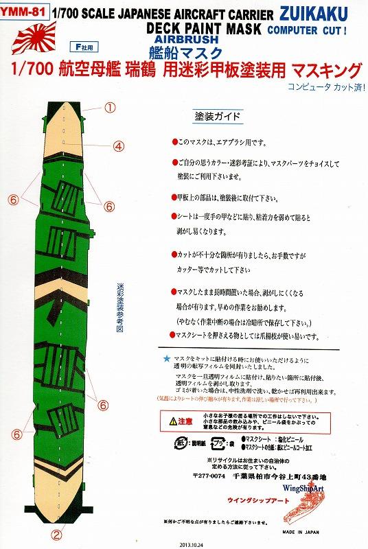 1/700日本海軍空母瑞鶴(フジミ・洋上迷彩塗装専用マスク)