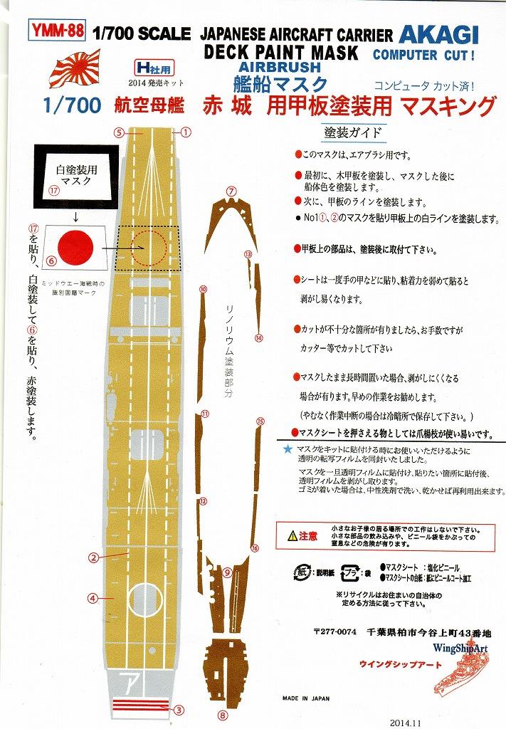 1/700日本海軍航空母艦赤城(ハセガワ2014年新金型専用・リノリューム甲板・飛行甲板塗装専用マスク)