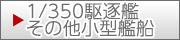 1/350駆逐艦その他小艦艇