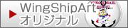 WingShipArtオリジナル