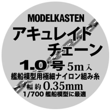 モデルカステン1/700艦船用アンカーチェーン