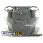 1/350日本海軍汎用甲板艤装品セット(プラパーツ付属)