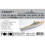 ポントスモデルスーパーディティールアップパーツ1/200BB-63ミズーリ(チーク甲板入り)ディティールアップセット