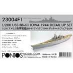 ポントスモデルスーパーディティールアップパーツ1/200BB-61アイオア(チーク色木製甲板入り)ディティールアップセット