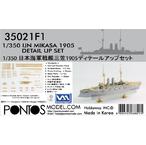 ポントスモデルスーパーディティールアップパーツ1/350戦艦三笠ディティールアップセット