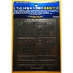 1/350日本海軍大型艦用係船桁セット