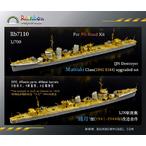 1/700日本海軍駆逐艦睦月(1941-1944時)フルエッチングセット「ピットロードモデル用」