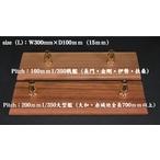 艦船模型,展示スタンド,真鍮台座,1/350,重巡
