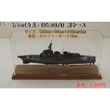 1/700艦船模型小型クラスWideMuseumケース(艦全長230mm迄用ホワイトオーク15mm仕様)