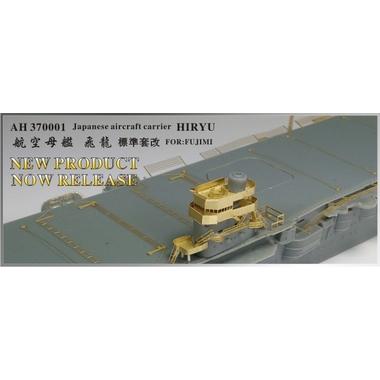 1/700空母飛龍ArtistHobby日本市場専用超精密セット