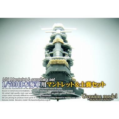 1/700日本海軍マントレットと土嚢セット(レジン)