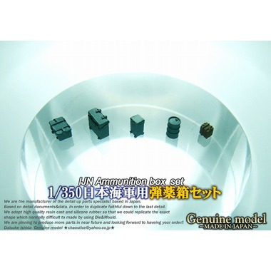 1/350日本海軍弾薬箱セット(レジンパーツ)