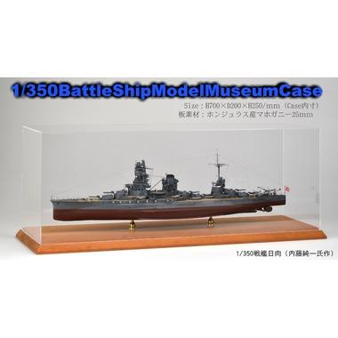 1/350戦艦クラスMuseumCaseワイド200モデル