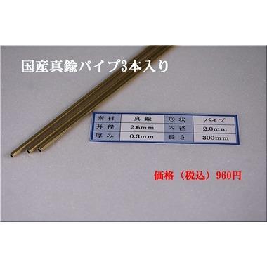 真鍮パイプ,模型用パイプ,Wing&RailModelsnet