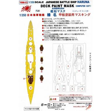 1/700日本海軍戦艦榛名(フジミ・甲板・飛行甲板リノリューム塗装専用マスク)