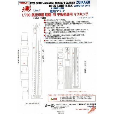 1/700日本海軍空母瑞鶴(フジミ・洋上木製甲板塗装専用マスク)