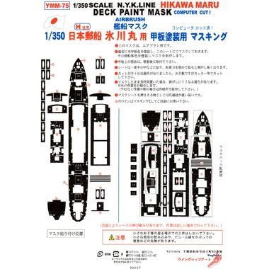 1/350日本郵船氷川丸甲板マスクWingShipArt