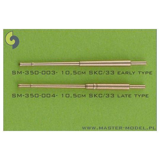 1/350,独逸海軍,10.5cm高角砲,真鍮砲身
