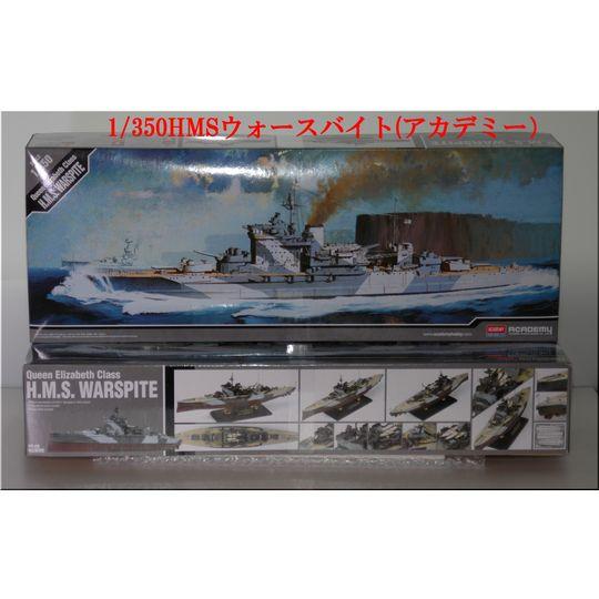 1/350,HMS,英国戦艦,ウォースバイト